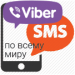BSG SMS/Viber/OMNI notification